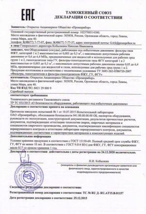 Декларация соответствия Таможенный союз ФЖУ, ФГУ, ГУ