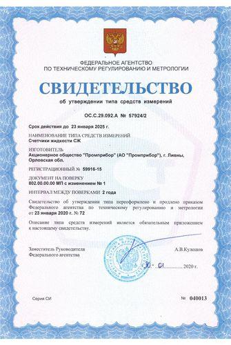 Сертификат СИ на ППО и ППВ