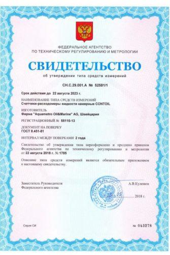 Metrologicheskii-sertifikat