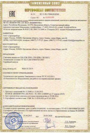 Sertifikat-sootvetstviya-dlya-tamozhennogo-soyuza-na-PPO-i-PPV-str1