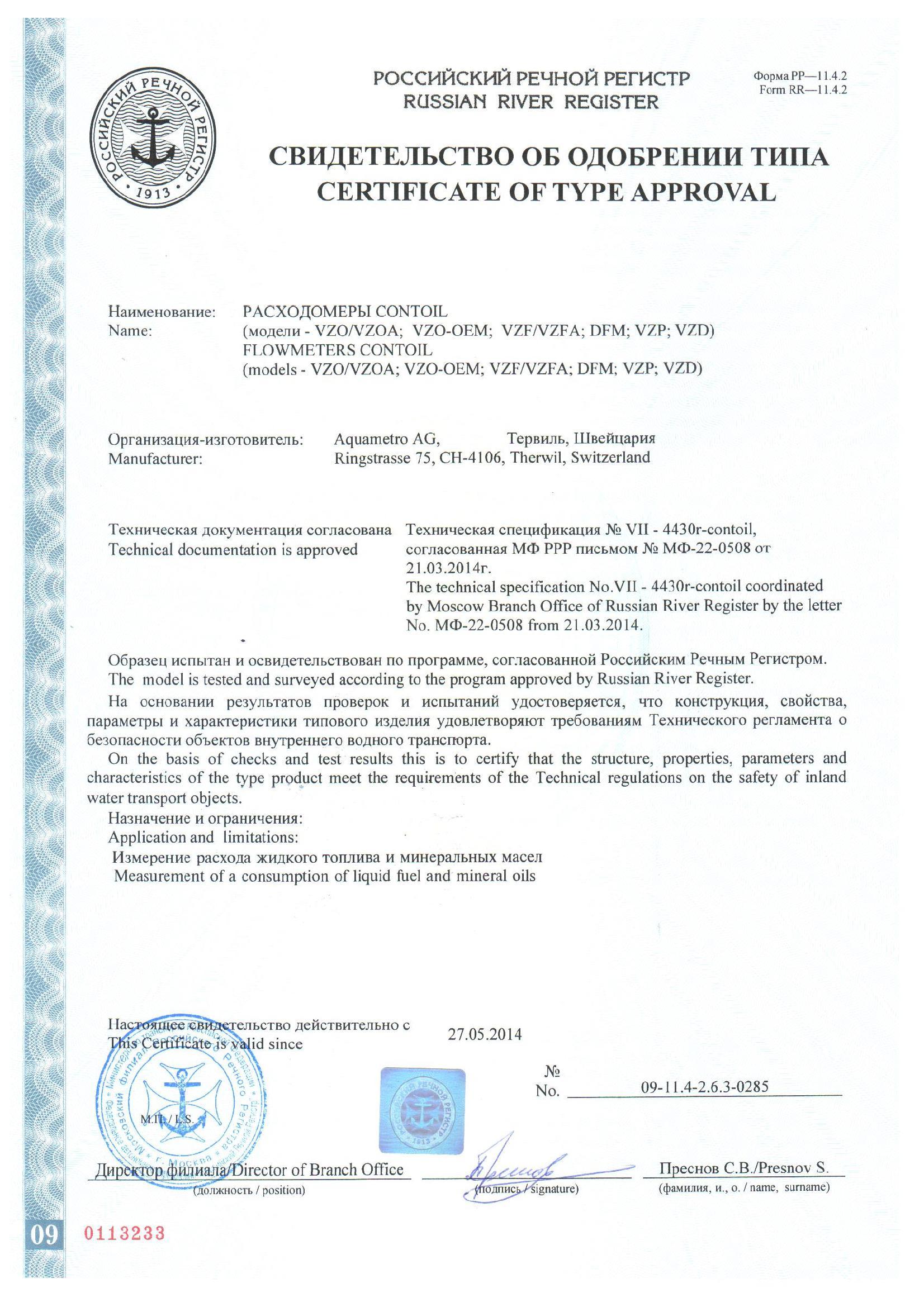 Свидетельство о одобрении типа Российского речного Регистра